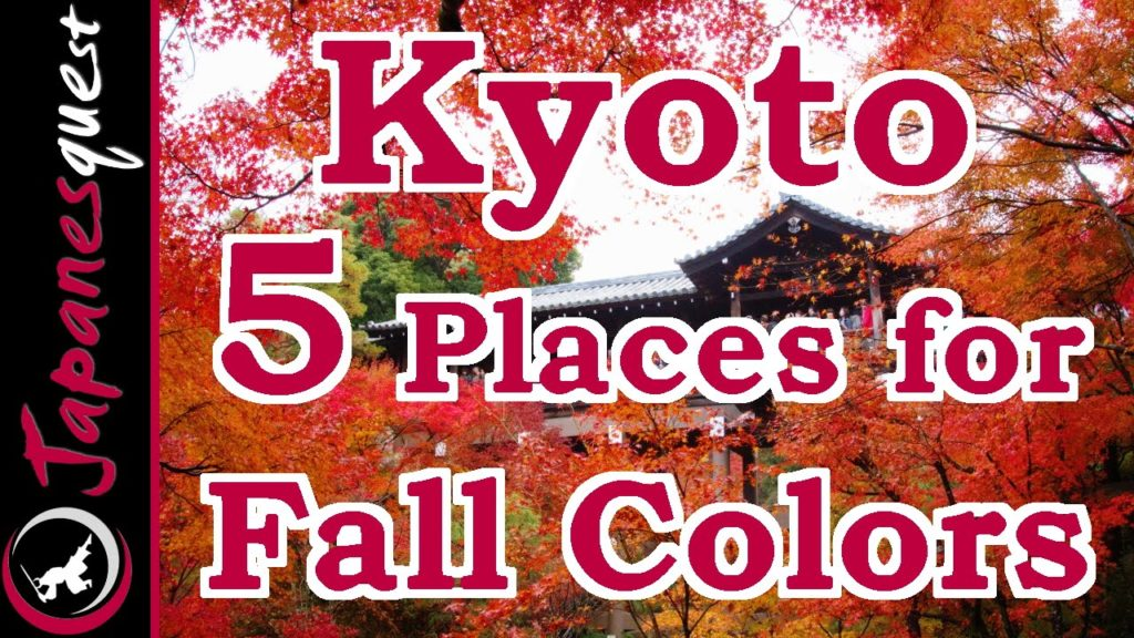 5 Places to See the Fall Colors of Kyoto! | Japan Travel Guide