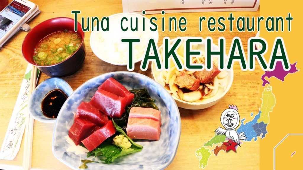 TAKEHARA tuna cuisine restaurant near Kumano kodo Road 【 Travel Japan うろうろ和歌山 】