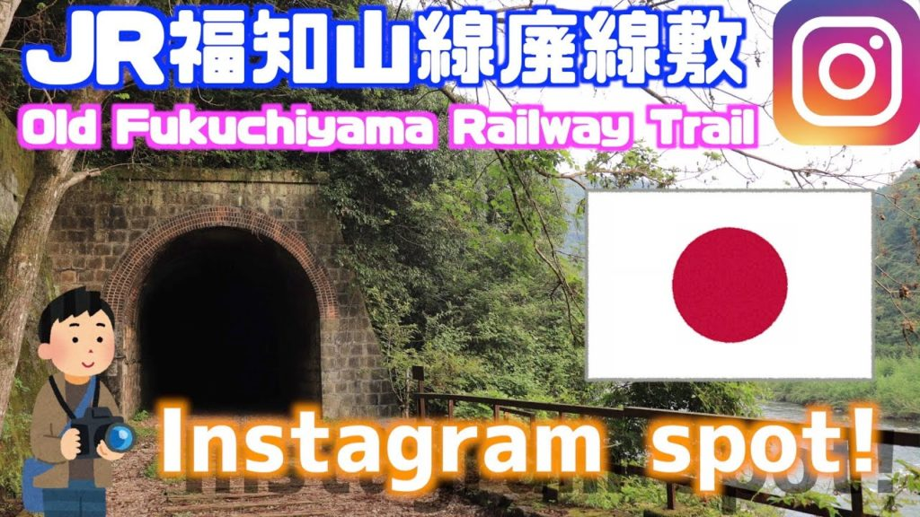【Japan Travel】Old Fukuchiyama Railway Trail【JR福知山線廃線敷】【ハイキングコース】【Instagram spot】