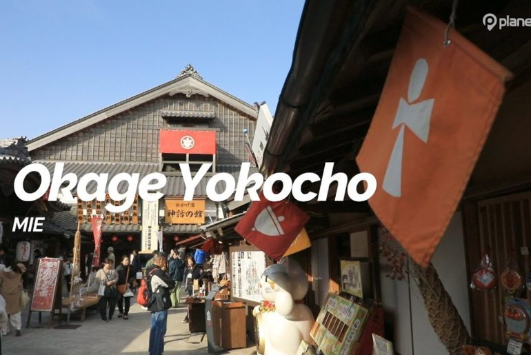Okage Yokocho, Mie | Japan Travel Guide