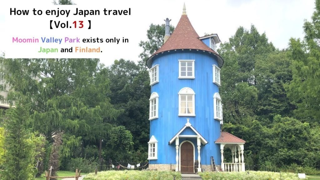 How to enjoy Japan travel【Vol.13 ムーミンバレーパーク】Moomin Valley Park exists only in Japan and Finland.