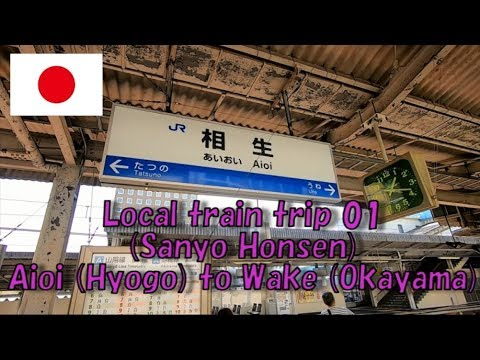 005-Traveling in Japan (Local train trip 01)