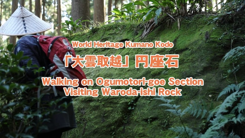 World Heritage Shingu Japan. Walking on Ogumotori-goe Section