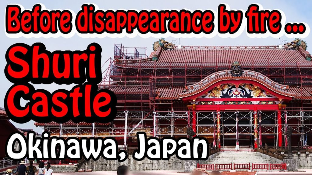 [Shuri Castle] Before disappearance by fire (last year) ... -Travelog-