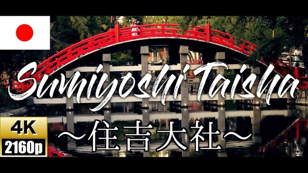 【4K/60fps】Sumiyoshi Taisha【住吉大社】OSAKA,Japan【Sorihashi Bridge】