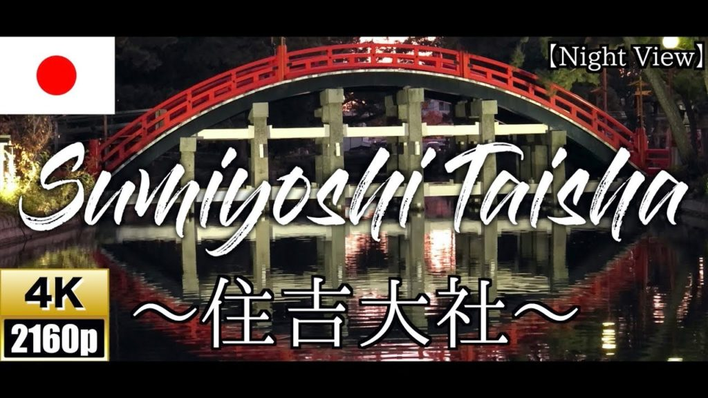 【4K/60fps】Sumiyoshi Taisha【住吉大社】OSAKA,Japan【Sorihashi Bridge】【Night View】【ライトアップ】