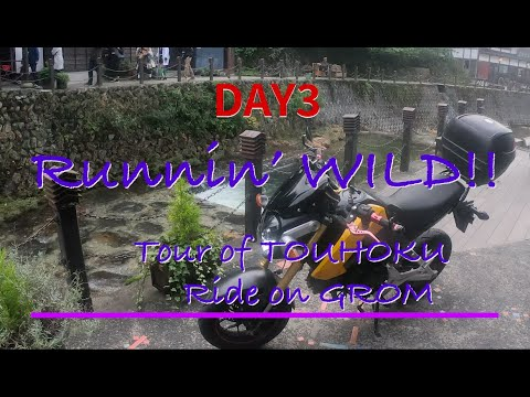 Runnin' WILD!! GROMで東北ツーリング行って来ました!三日目、むちゃいい天気!Tour of TOHOKU in Japan on BIKE on DAY3 [Episode.17]