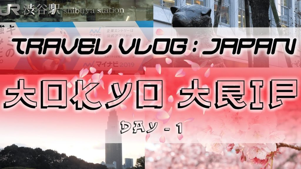 Tokyo DAY 1 | Shinjuku Gyoen National Garden and Shibuya Crossing | Travel Vlog: JAPAN #3