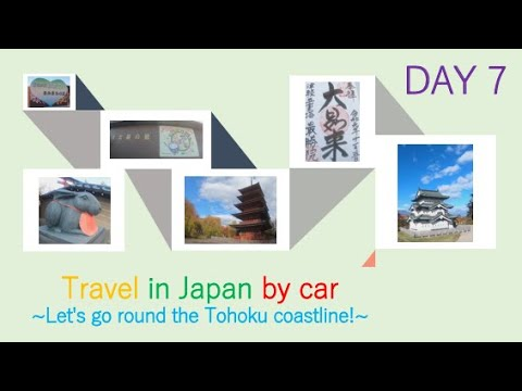 【Japan trip】Tohoku coastline trip by car DAY 7