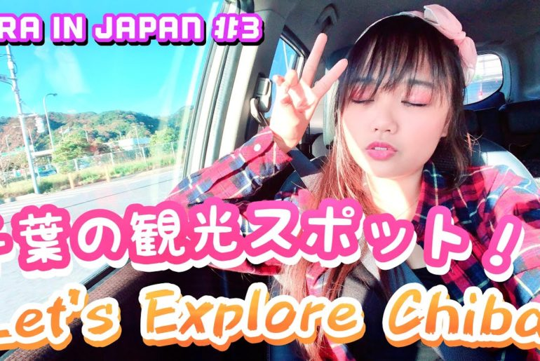 【VLOG】千葉の素敵な場所を皆さんに見せたい!Let Me Show You The Beauty Of Chiba!【Aira in JAPAN #3】